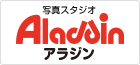 愛媛県松山市の写真スタジオ Aladdin(アラジン)